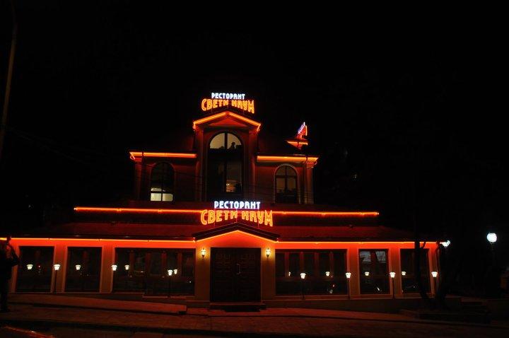 Неоново осветление ресторант Свети Наум