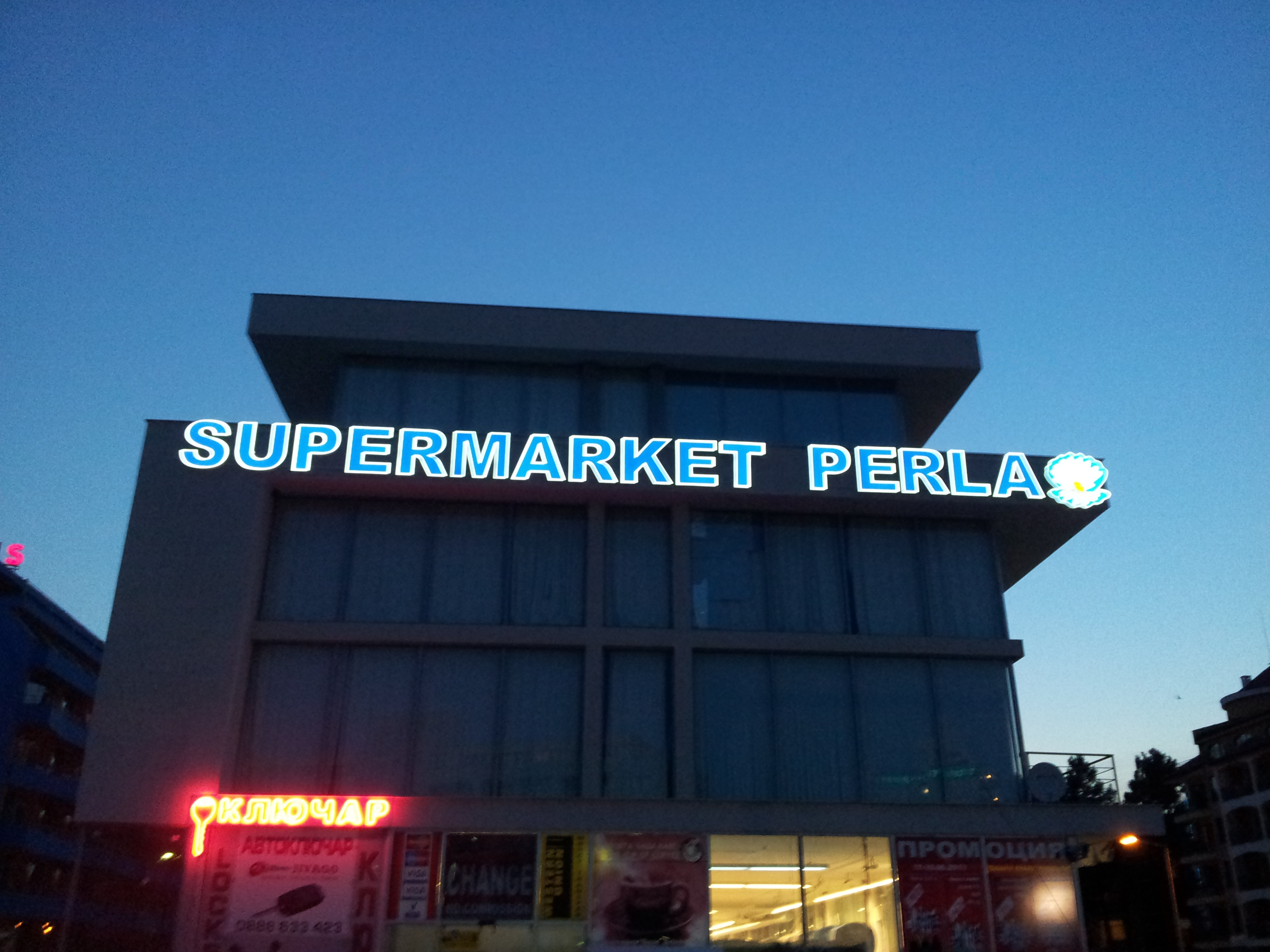 Светещо лого и обемен надпис SUPERMARKET