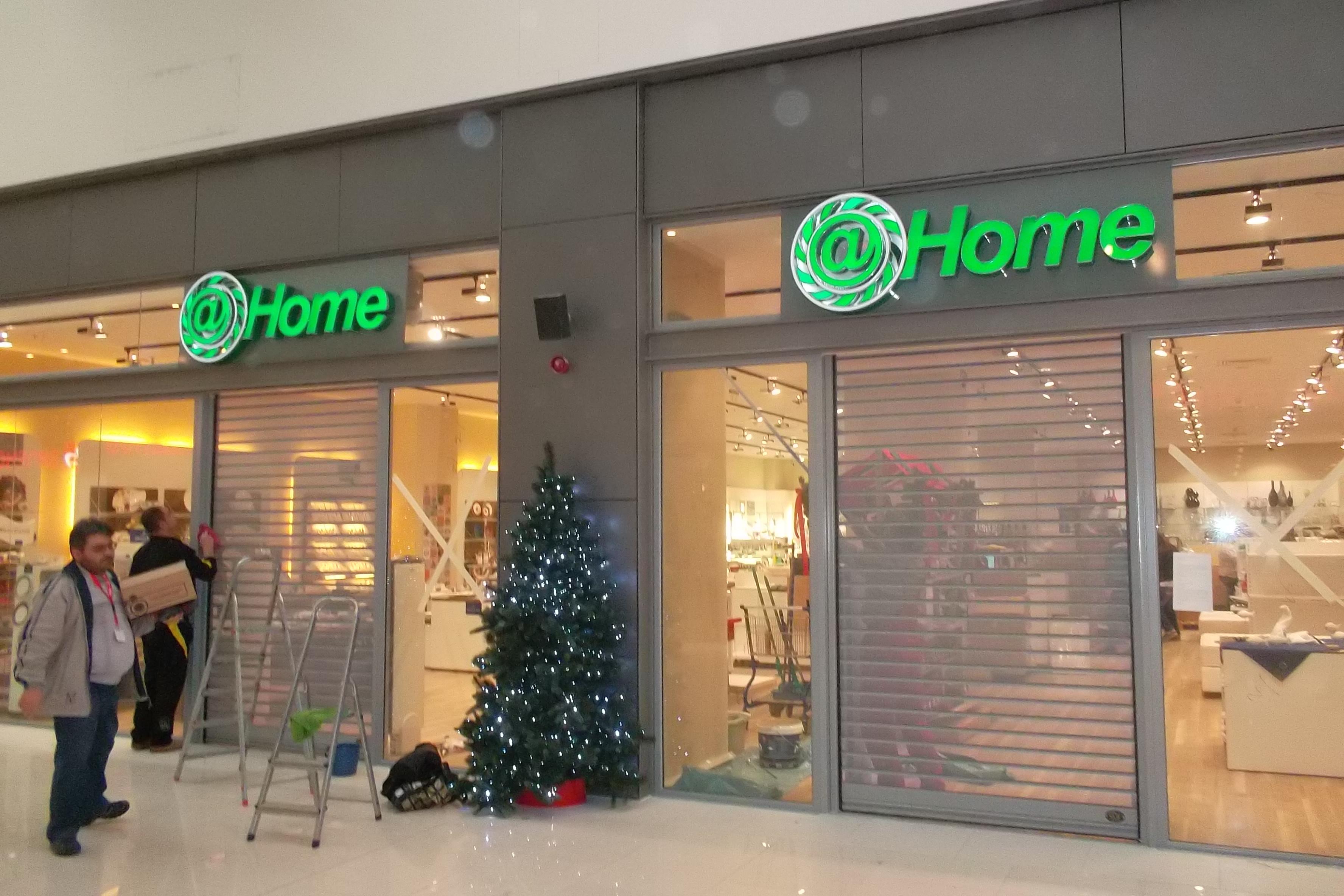 3Д лого и букви @Home
