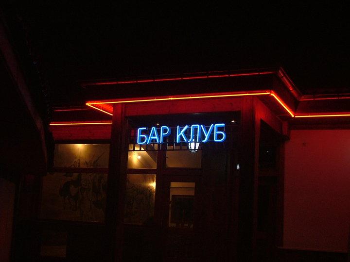 Външно неоново осветление Ресторант,Бар