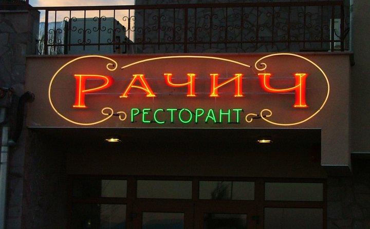 Неонов надпис на Ресторант Рачич