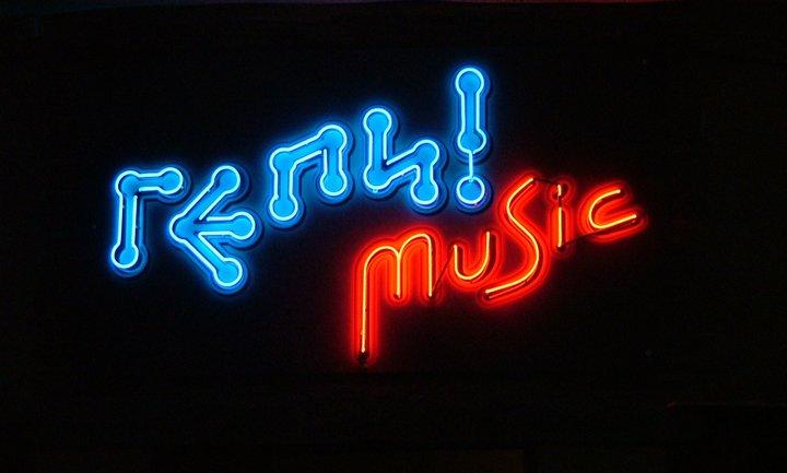Неонов надпис Гепи Music