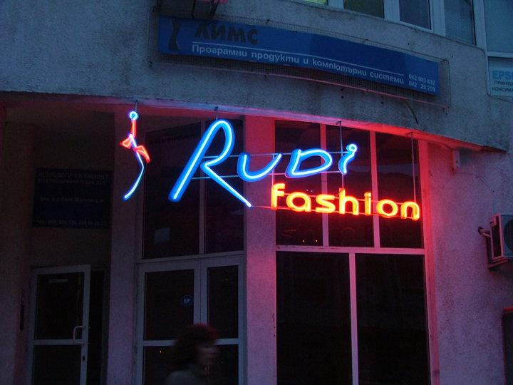 Неонов надпис Rudi Fashion