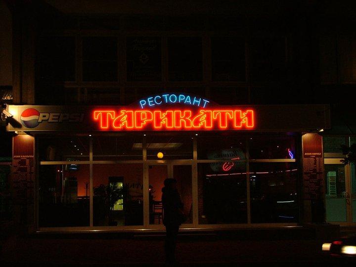 Неонов надпис на ресторант Тарикати