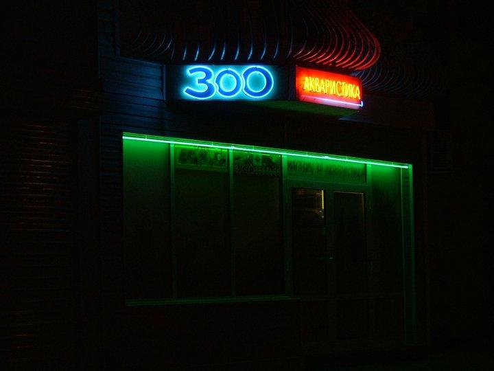 Неоново лого 300