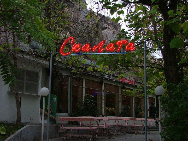 Ненов надпис за ресторант Скалата