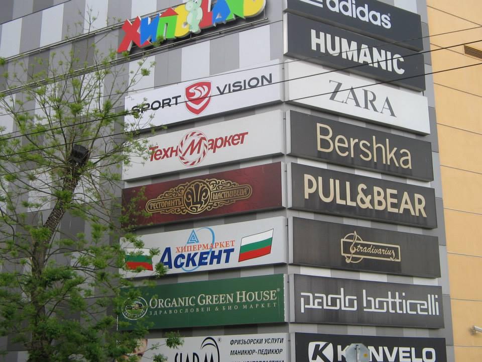 Рекламни табели