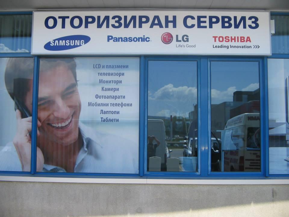 Рекламна табела със светодиодно осветление
