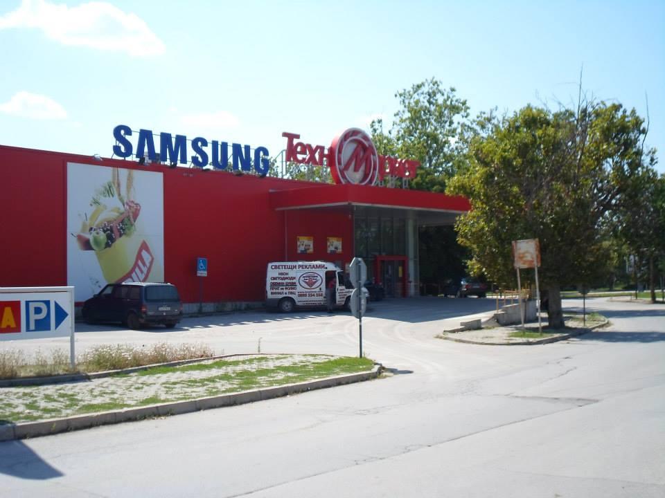 Обемни надписи Samsung & Техномаркет