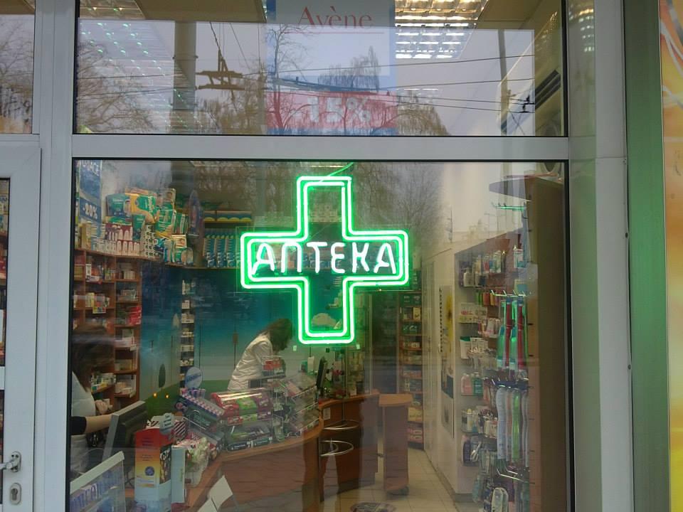 """Неоново лого """"Аптека"""""""