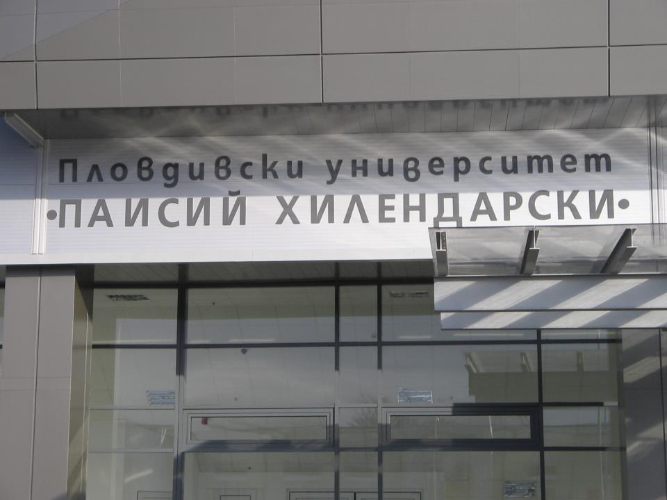 Обемен надпис Пловдивски университет