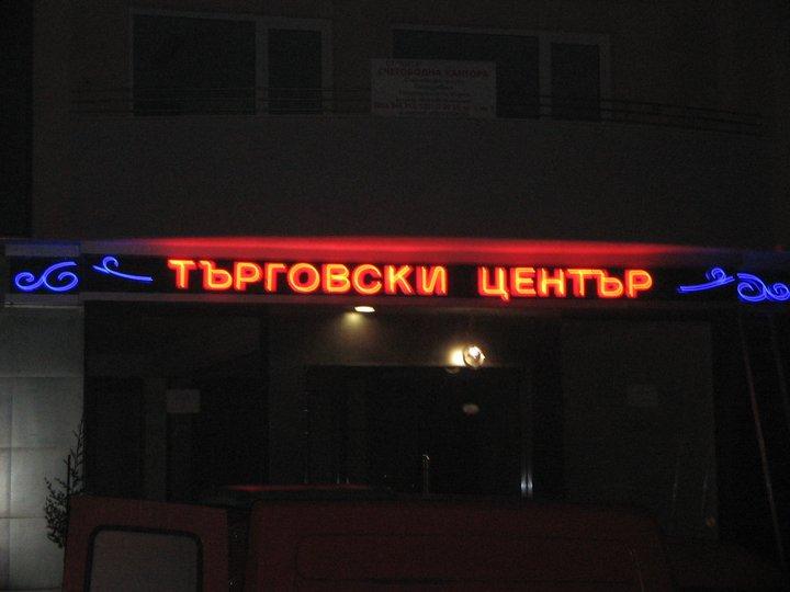 НЕОНОВ НАДПИС ТЪРГОВСКИ ЦЕНТЪР