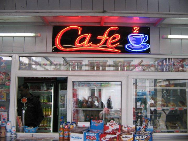 "НЕОНОВА РЕКЛАМА ""CAFE"""
