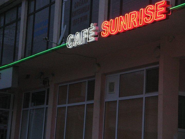"""НЕОНОВ НАДПИС """"CAFE SUNRISE"""""""