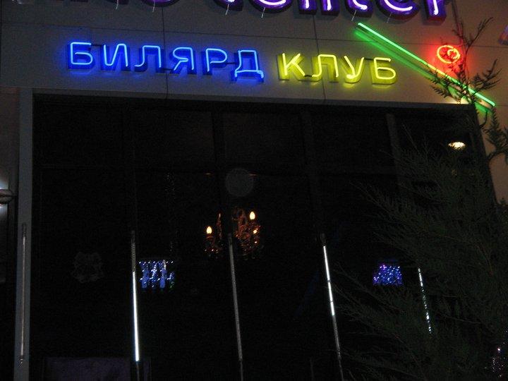 """НЕОНОВ НАДПИС """"БИЛЯРД КЛУБ"""""""