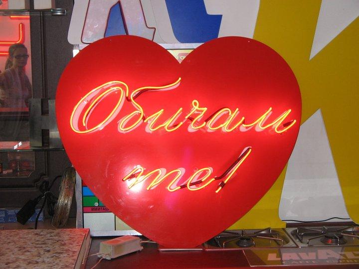 "Неоново сърце ""Обичам те"""