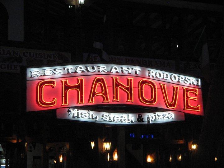 "Неонова реклама ""Chanove"""
