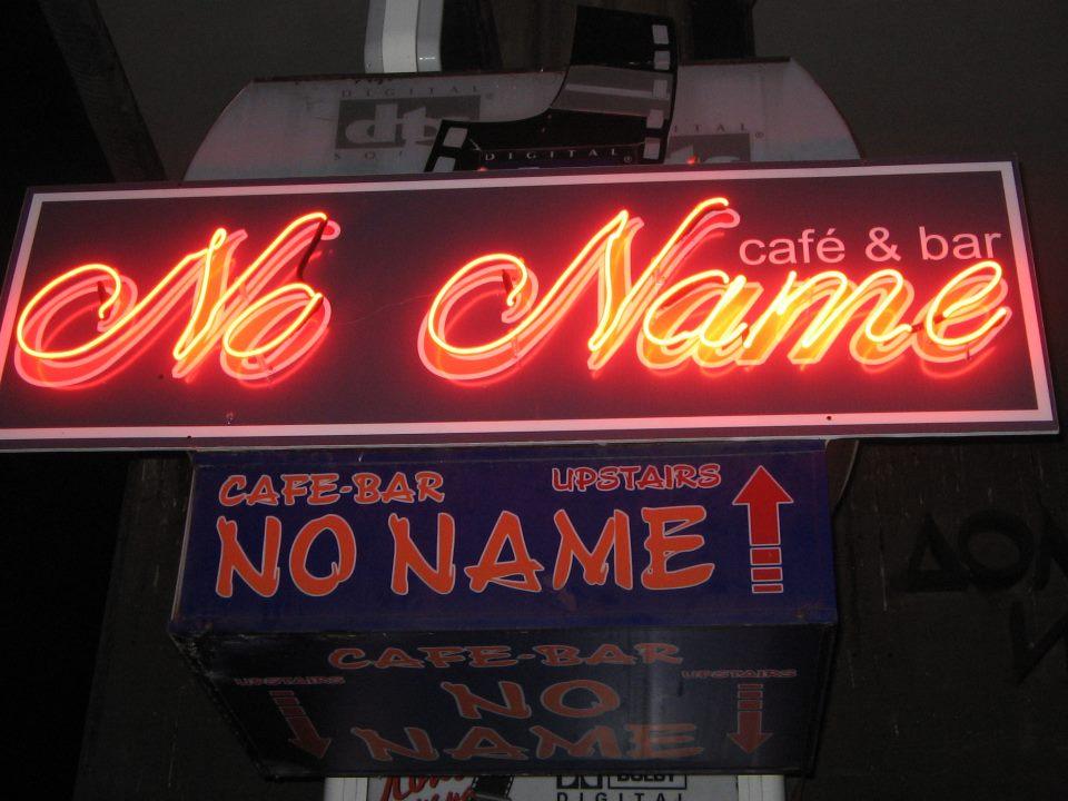 """Неонова визия """"No name"""""""