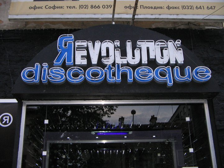 Рекламна визия Revolution discoteque