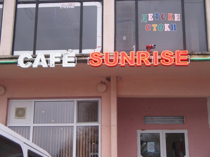 Неонова реклама Cafe Sunrise