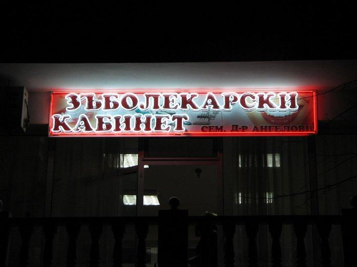 Неонова реклама Зъболекарски кабинет