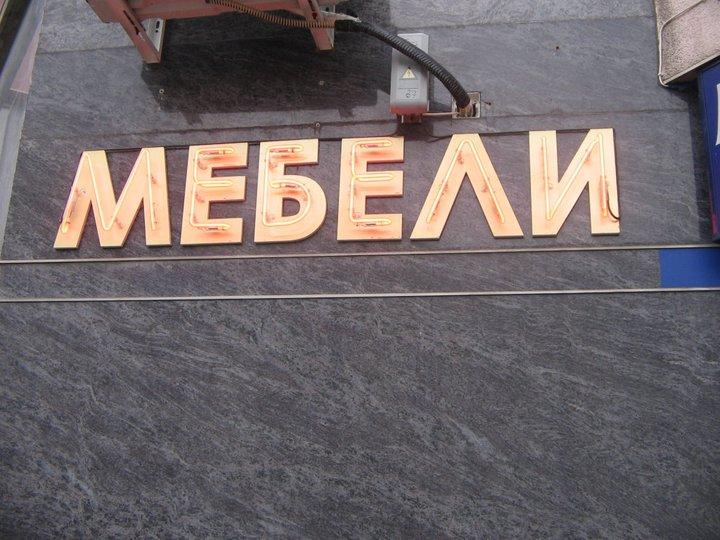 """Неонов надпис """"Мебели"""""""