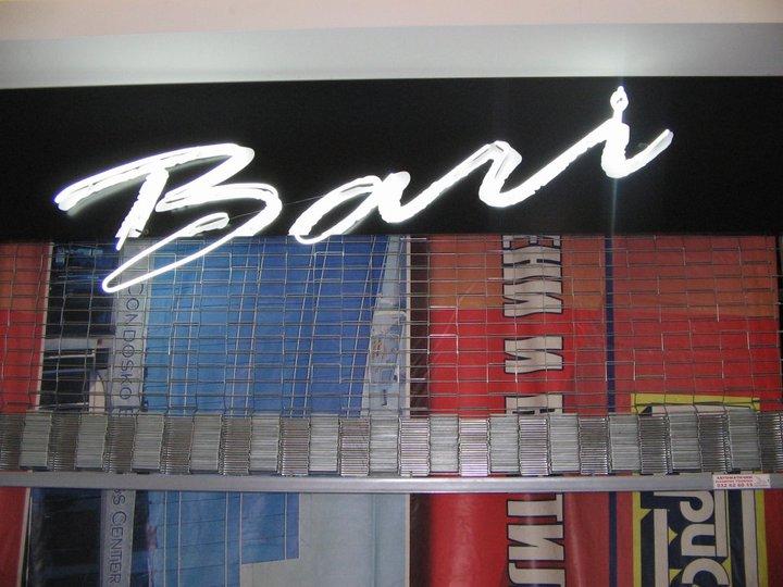 """Неонов надпис """"Bari"""""""