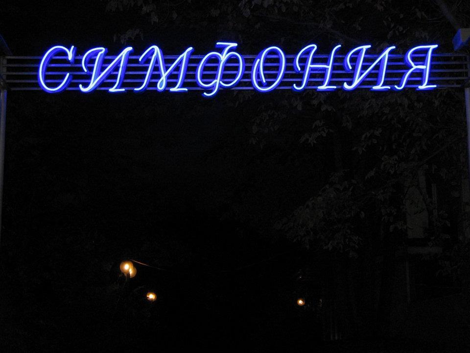 """Неонов надпис """"Симфония"""""""