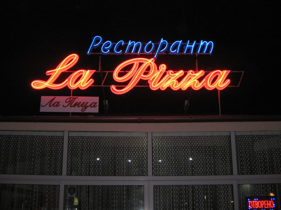 Неонова реклама Ресторант La Pizza