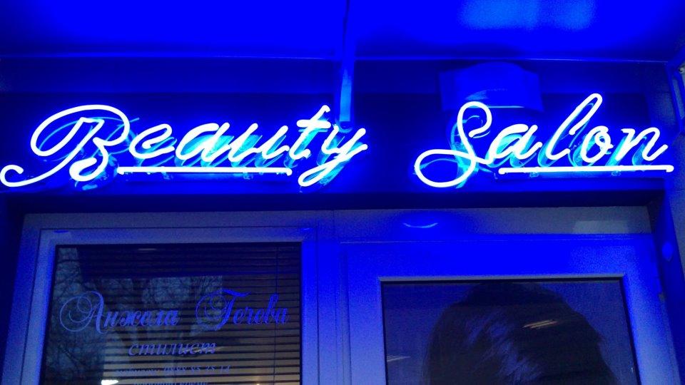 """Неонов надпис """"Beauty Salon"""""""