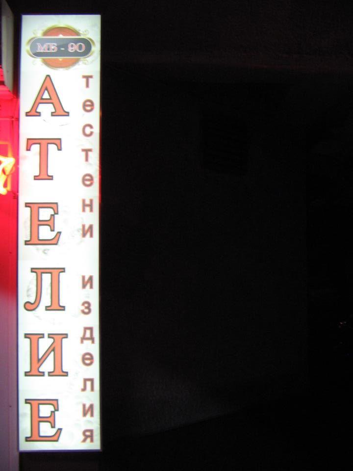 """Рекламна табела """"Ателие"""""""