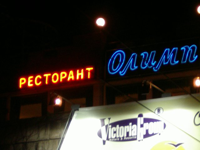 НЕОНОВ НАДПИС РЕСТОРАНТ ОЛИМП
