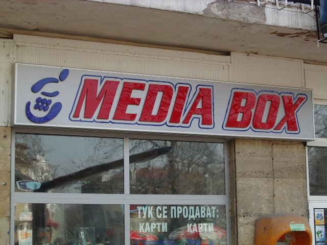 "ОБЕМЕН НАДПИС ""MEDIA BOX"""