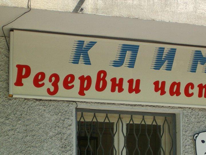 """РЕКЛАМНА ТАБЕЛА """"КЛИМАТИЦИ"""""""