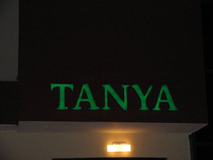 """ОБЕМЕН НАДПИС """"TANYA"""""""