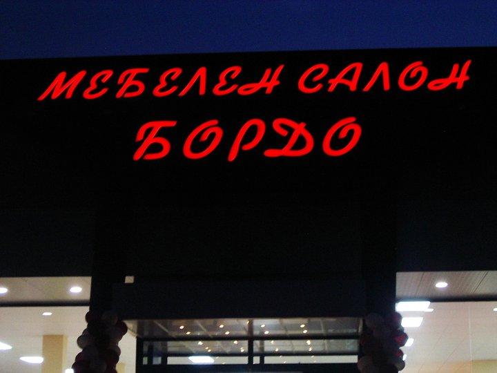 ОБЕМЕН НАДПИС МЕБЕЛЕН САЛОН БОРДО