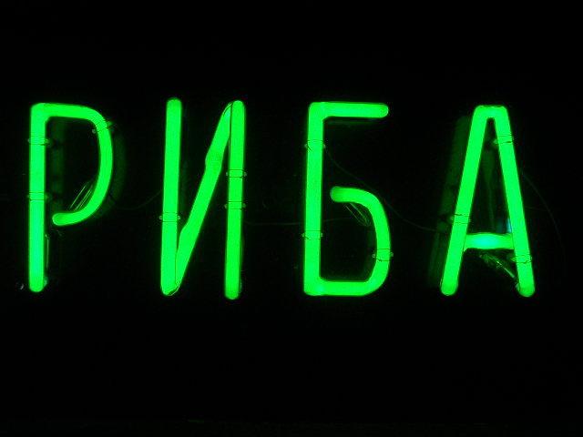 """НЕОНОВ НАДПИС """"РИБА"""""""