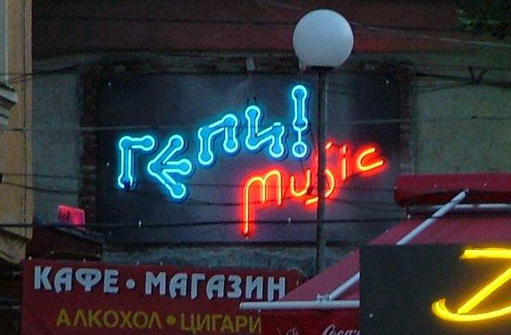 """НЕОНОВ НАДПИС """"ГЕПИ MUSIC"""""""