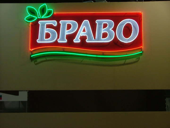 """НЕОНОВ НАДПИС """"БРАВО"""""""