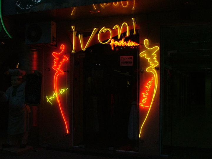 """НЕОНОВ НАДПИС """"IVONI FASHION"""""""