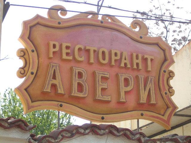 ТАБЕЛА С РЕЛЕФЕН НАДПИС РЕСТОРАНТ