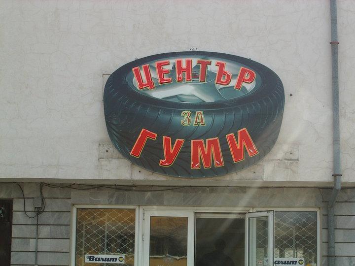 НЕСТАНДАРТНА РЕКЛАМА
