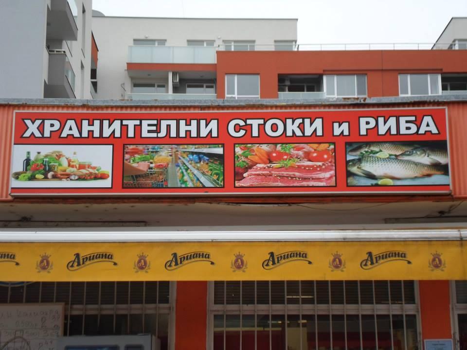 Винилна реклама Хранителни стоки