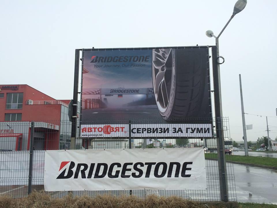 """Винилна реклама """"Bridgestone"""""""