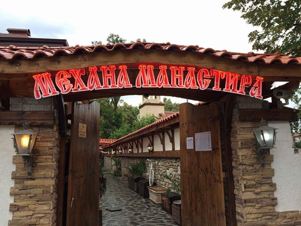 Неонов надпис Механа Манастира