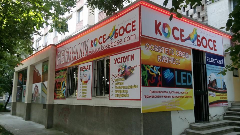 Офис на KoseBose – София