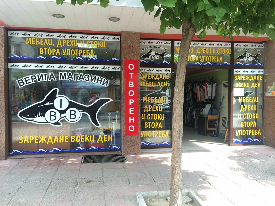 Външно брандиране на магазин за втора употреба