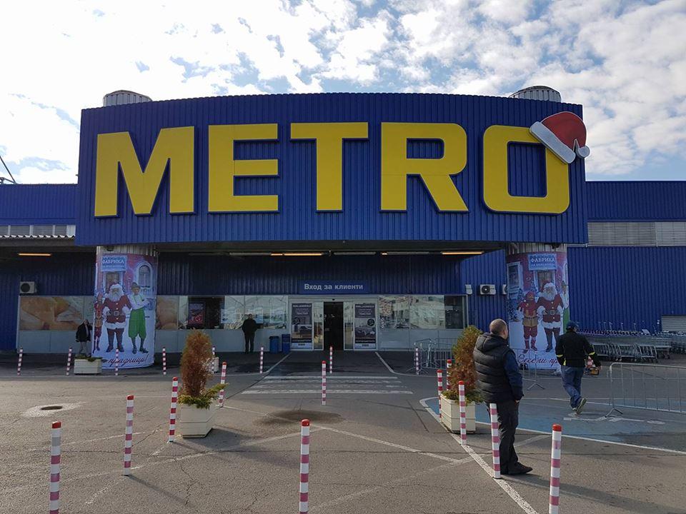 Рекламна коледна шапка на магазин Metro