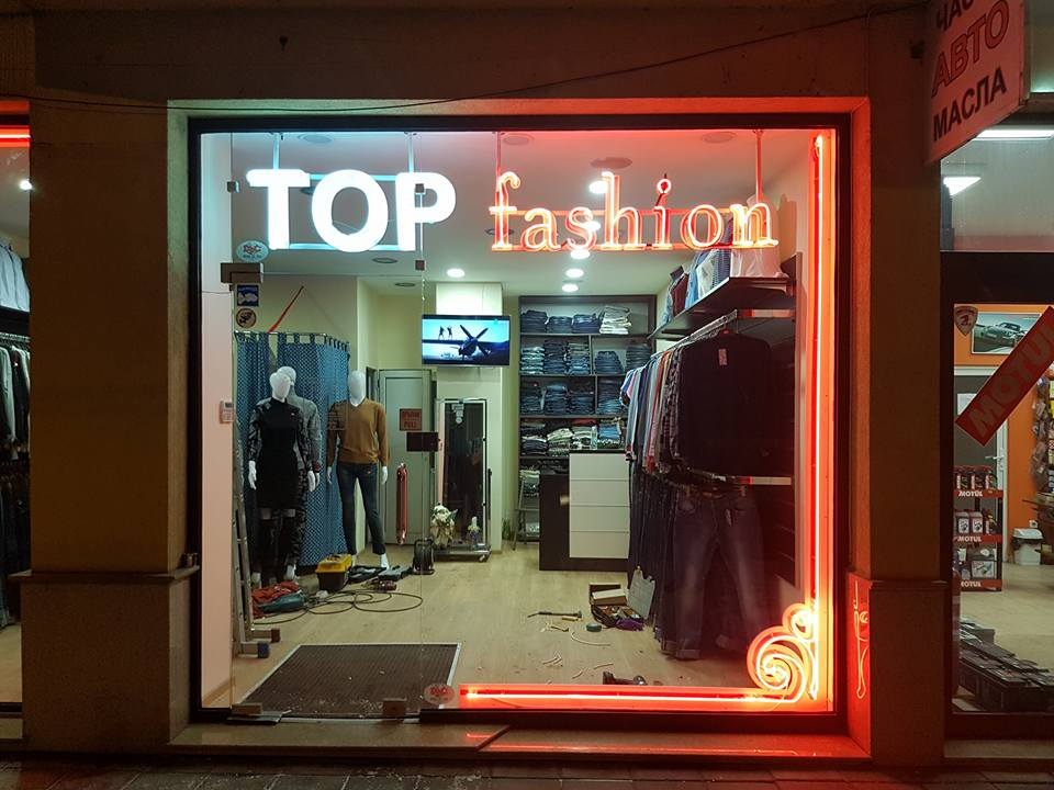 Неоново брандиране на Top Fashion