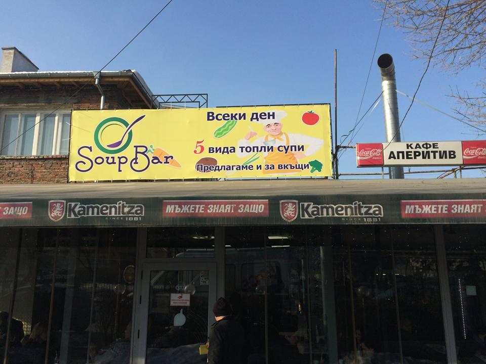 """Винилна реклама на """"Soup Bar"""""""